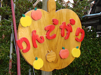 りんごがりプレート